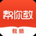 帮你教教师版2.4.0版app下载_帮你教教师版2.4.0版app最新版免费下载