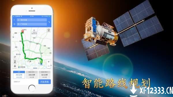 北斗导航地图正式版app下载_北斗导航地图正式版app最新版免费下载