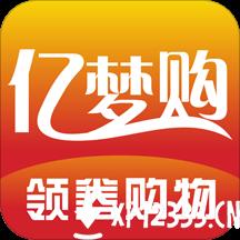 亿梦购最新版app下载_亿梦购最新版app最新版免费下载