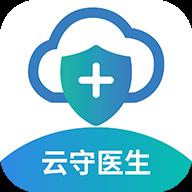 云守医生app下载_云守医生app最新版免费下载
