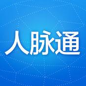 人脉通app下载_人脉通app最新版免费下载