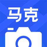 马克相机app下载_马克相机app最新版免费下载
