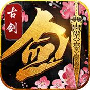 古剑仙域九游版