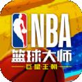 NBA篮球大师重生手游下载_NBA篮球大师重生手游最新版免费下载