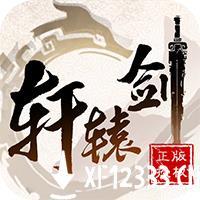 轩辕剑3送充版