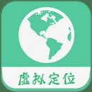 微信虚拟定位软件app下载_微信虚拟定位软件app最新版免费下载