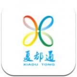 夏都通app下载_夏都通app最新版免费下载