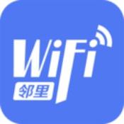 邻里WiFi密码app下载_邻里WiFi密码app最新版免费下载