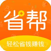 省帮app下载_省帮app最新版免费下载
