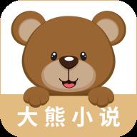 大熊免费小说免费版app下载_大熊免费小说免费版app最新版免费下载
