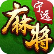 宁远麻将作弊器app下载_宁远麻将作弊器app最新版免费下载