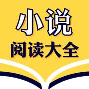 小说阅读大全手机版app下载_小说阅读大全手机版app最新版免费下载