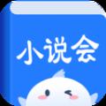 小说会免费版app下载_小说会免费版app最新版免费下载