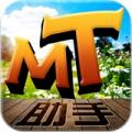mt助手手游下载_mt助手手游最新版免费下载