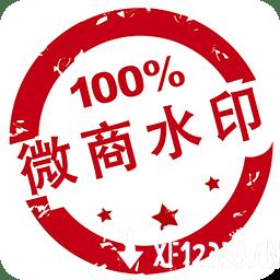 微商水印相机免费版app下载_微商水印相机免费版app最新版免费下载
