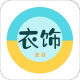 衣饰金谷app下载_衣饰金谷app最新版免费下载