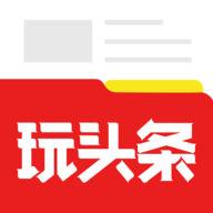 玩头条app下载_玩头条app最新版免费下载