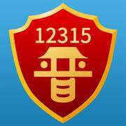 山西12315网上投诉app下载_山西12315网上投诉app最新版免费下载