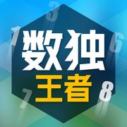 数独王者手游下载_数独王者手游最新版免费下载