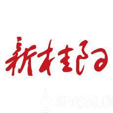 新桂阳app下载_新桂阳app最新版免费下载
