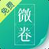 微卷免费阅读app下载_微卷免费阅读app最新版免费下载