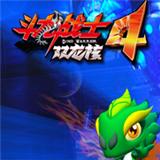斗龙战士4之双龙核果盘版手游下载_斗龙战士4之双龙核果盘版手游最新版免费下载