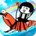 彩虹蛇皮虾手游下载_彩虹蛇皮虾手游最新版免费下载