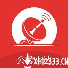 公考雷达app下载_公考雷达app最新版免费下载