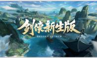 新生版《新剑侠情缘手游》