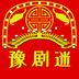 豫剧迷最新版app下载_豫剧迷最新版app最新版免费下载