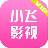 小飞影视app下载_小飞影视app最新版免费下载