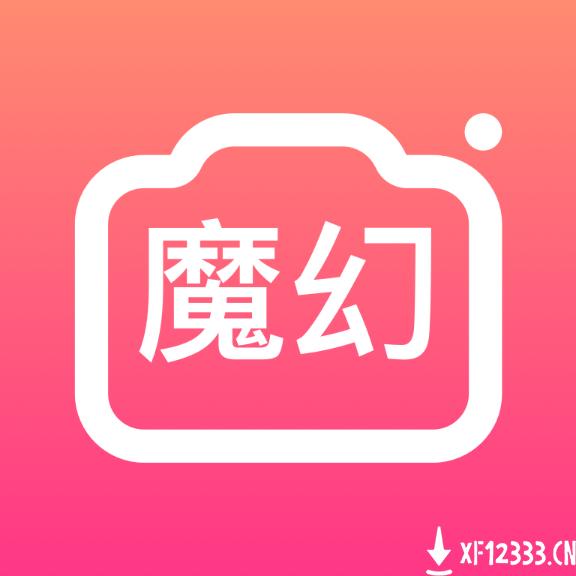 魔幻相机最新版app下载_魔幻相机最新版app最新版免费下载
