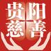 云慈善appv1.0.11app下载_云慈善appv1.0.11app最新版免费下载