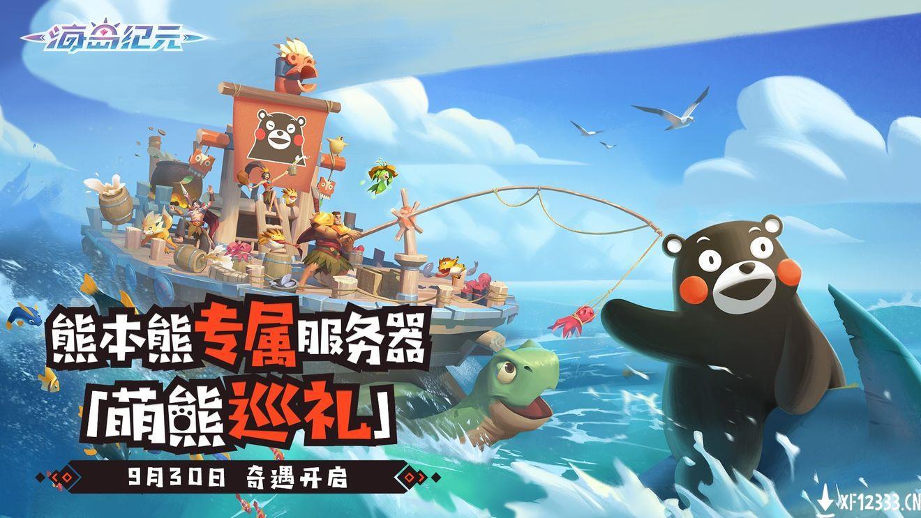 海岛纪元熊本熊联动即将开启 熊本熊专属服务器上线