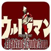 奥特曼格斗进化1手游下载_奥特曼格斗进化1手游最新版免费下载