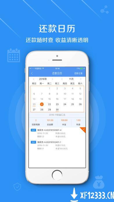 海金所app下载_海金所app最新版免费下载