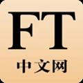 FT中文网v11app下载_FT中文网v11app最新版免费下载