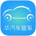 华汽车管家v1.0app下载_华汽车管家v1.0app最新版免费下载