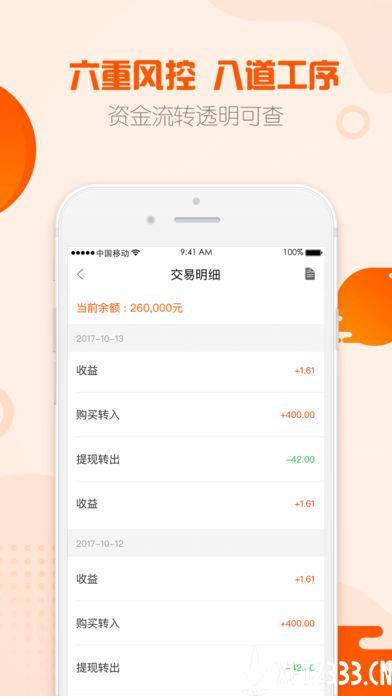枫叶理财app下载_枫叶理财app最新版免费下载