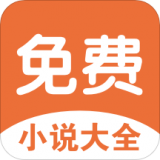 电子书大全app下载_电子书大全app最新版免费下载