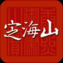 定海山最新版app下载_定海山最新版app最新版免费下载