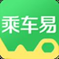 乘车易v2.0.0app下载_乘车易v2.0.0app最新版免费下载
