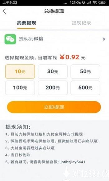 海牛赚最新版app下载_海牛赚最新版app最新版免费下载