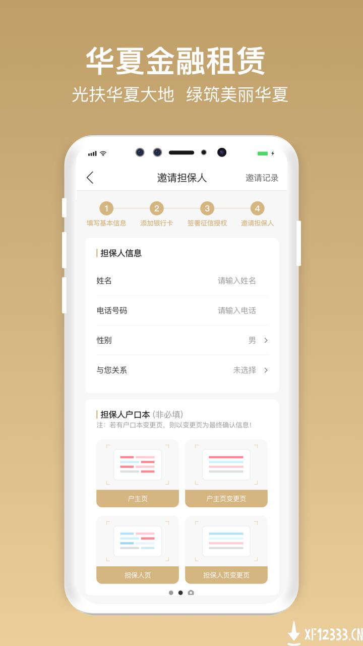 华夏金租最新版app下载_华夏金租最新版app最新版免费下载