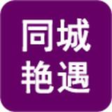 同城艳遇app下载_同城艳遇app最新版免费下载