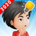 最强大脑2020手游下载_最强大脑2020手游最新版免费下载