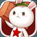 那兔之大国梦九游版手游下载_那兔之大国梦九游版手游最新版免费下载