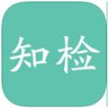 知检v1.0app下载_知检v1.0app最新版免费下载
