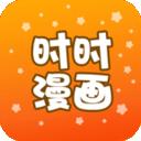 时时漫画app下载_时时漫画app最新版免费下载
