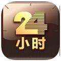 24小时在线v1.0app下载_24小时在线v1.0app最新版免费下载